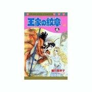 王家の紋章 48(プリンセスコミックス) [コミック]