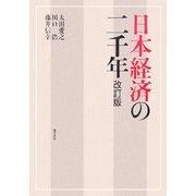 日本経済の二千年 改訂版 [単行本]