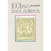1001匹のおかしな猫たち [単行本]