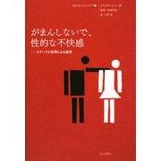 がまんしないで、性的な不快感―セクハラと性別による差別(10代のセルフケア〈8〉) [全集叢書]