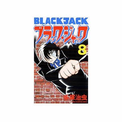 ブラック・ジャック 8 [新装版](少年チャンピオン・コミックス) [コミック]