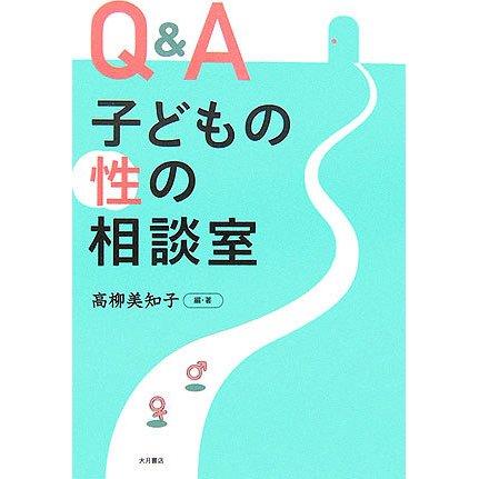 Q&A 子どもの性の相談室 [単行本]