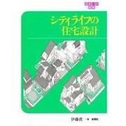 シティライフの住宅設計(住まいの図集) [全集叢書]