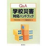 Q&A 学校災害対応ハンドブック [単行本]