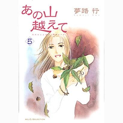 あの山越えて 5(秋田レディースコミックスセレクション) [コミック]