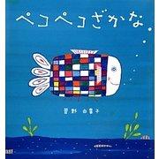 ペコペコざかな(いっしょによんで!〈7〉) [絵本]