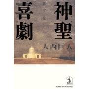 神聖喜劇〈第5巻〉(光文社文庫) [文庫]