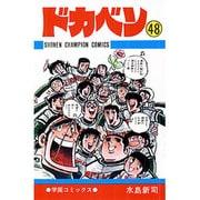 ドカベン 48(少年チャンピオン・コミックス) [コミック]