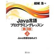 Java言語プログラミングレッスン〈上〉Java言語を始めよう 第3版 [単行本]