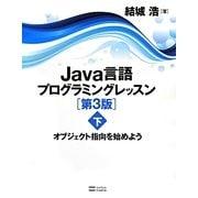 Java言語プログラミングレッスン〈下〉オブジェクト指向を始めよう 第3版 [単行本]