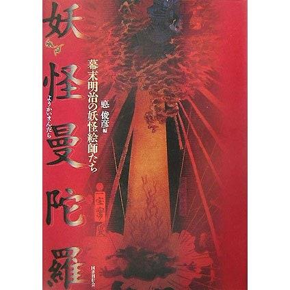 妖怪曼陀羅―幕末明治の妖怪絵師たち [単行本]