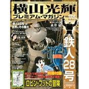 横山光輝プレミアム・マガジン VOL.8(KODANSHA Official File Magazine) [ムックその他]