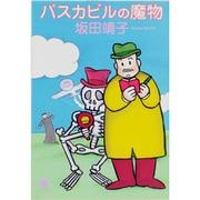 バスカビルの魔物(ハヤカワコミック文庫 サ 1-12) [文庫]