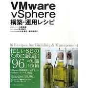 VMware vSphere構築・運用レシピ [単行本]