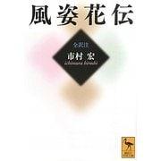 風姿花伝(講談社学術文庫) [文庫]