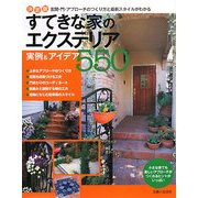 決定版 すてきな家のエクステリア実例&アイデア550 [単行本]