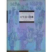 百年前の日本―モース・コレクション/写真編 普及版 [単行本]