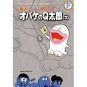 藤子・F・不二雄大全集 オバケのQ太郎<2>(てんとう虫コミックス(少年)) [コミック]