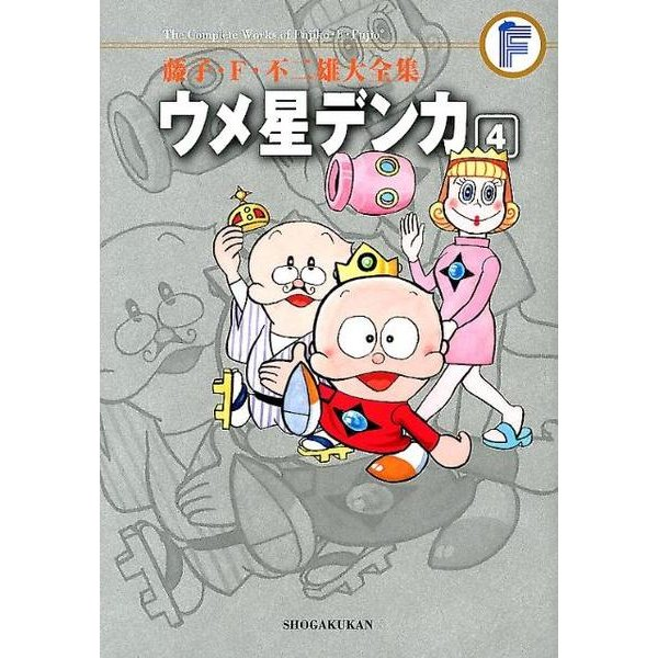 藤子・F・不二雄大全集 ウメ星デンカ<4>(てんとう虫コミックス(少年)) [コミック]