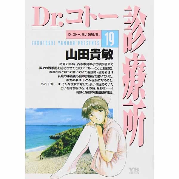 Dr.コトー診療所<19>(ヤングサンデーコミックス) [コミック]
