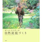 ポール・スミザーの自然流庭づくり [単行本]