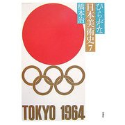 ひらがな日本美術史〈7〉 [単行本]
