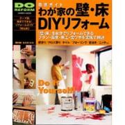 徹底ガイドわが家の壁・床DIYリフォーム-この1冊で「壁・床」を自分でリフォームできる(Gakken Mook DO SERIES) [ムックその他]
