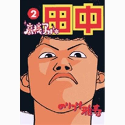 高校アフロ田中<2>(ビッグ コミックス) [コミック]