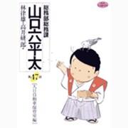 総務部総務課 山口六平太<47>(ビッグ コミックス) [コミック]