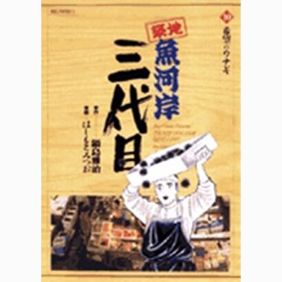 築地魚河岸三代目<10>(ビッグ コミックス) [コミック]
