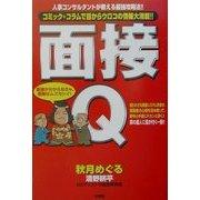 面接Q―人事コンサルタントが教える最強の面接攻略法!!コミック+コラムで目からウロコの情報大満載!!(ビッグコミックブックス) [単行本]