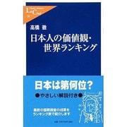 日本人の価値観・世界ランキング(中公新書ラクレ) [新書]