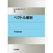 ベクトル解析(理工系の数学入門コース〈3〉) [全集叢書]