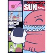 ファミリーペットSUNちゃん 2(ビッグコミックス) [コミック]