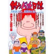 釣りバカ日誌<68>(ビッグ コミックス) [コミック]
