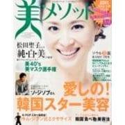 美メソッド Vol.4 (2012)(角川SSCムック) [ムックその他]