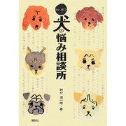 Dr.ノムラの犬の悩み相談所(Inu to Issho ni Series) [単行本]