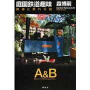庭園鉄道趣味―鉄道に乗れる庭 [単行本]