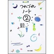 つれづれノート〈2〉(角川文庫) [文庫]