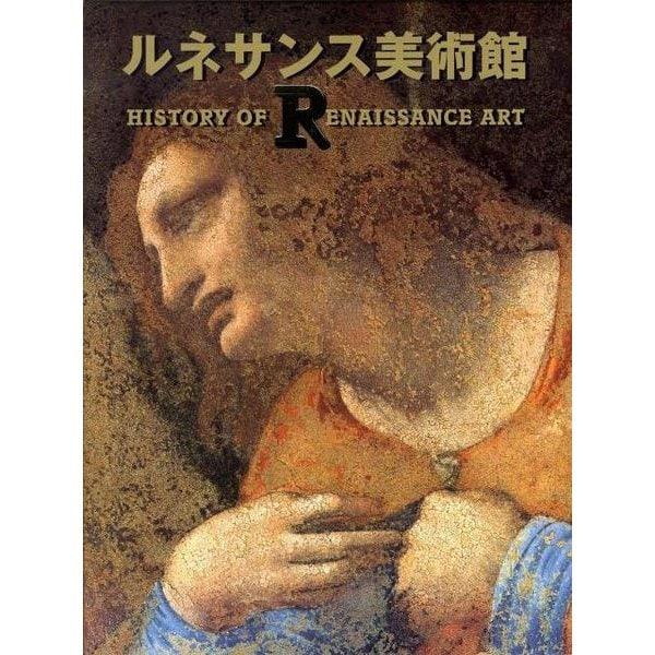 ルネサンス美術館 [単行本]