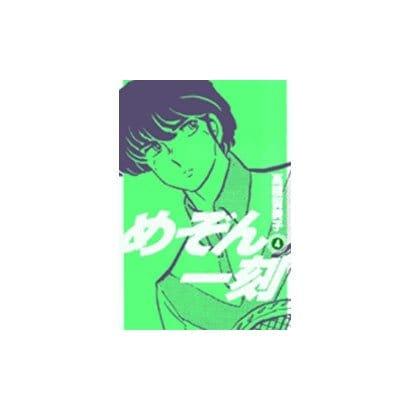 めぞん一刻〔新装版〕<4>(ビッグ コミックス) [コミック]