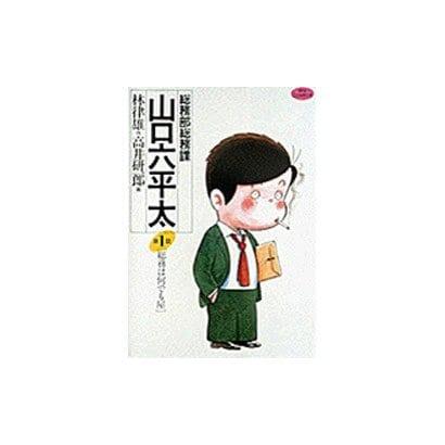 総務部総務課 山口六平太<1>(ビッグ コミックス) [コミック]
