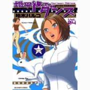 地平線でダンス 4(ビッグコミックス) [コミック]