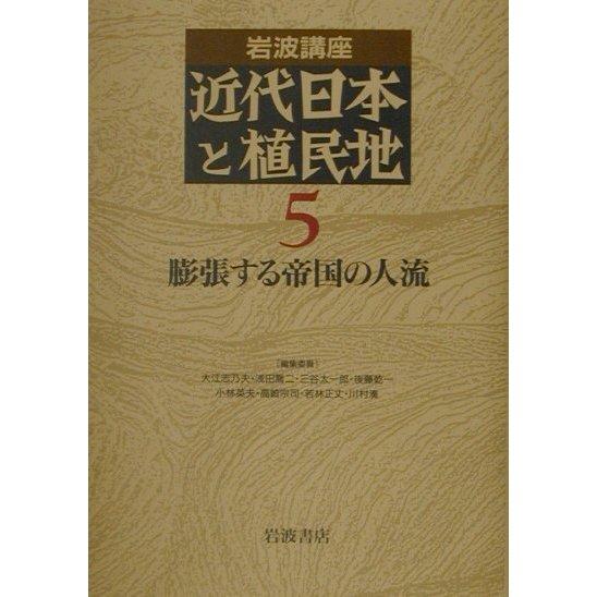 岩波講座 近代日本と植民地〈5〉膨脹する帝国の人流 [全集叢書]