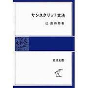 サンスクリット文法(岩波全書 280) [全集叢書]