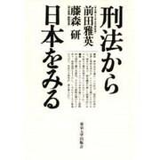 刑法から日本をみる [単行本]