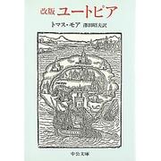 ユートピア 〔改版〕 (中公文庫) [文庫]