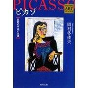 ピカソ―巨匠の作品と生涯 Kadokawa Art Selection(角川文庫) [文庫]