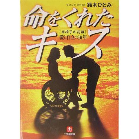 命をくれたキス―「車椅子の花嫁」愛と自立の16年(小学館文庫) [文庫]