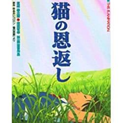 ジス・イズ・アニメーション 猫の恩返し(ジス・イズ・アニメーション) [ムックその他]